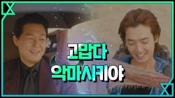 '내 팬미팅은?' 정경호 찾아 사막까지 쫓아온 박성웅 (집착 무엇?)
