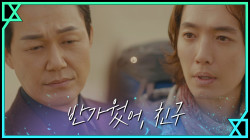 박성웅의 마지막 임무, 정경호 영혼 회수! #진짜_끄읕