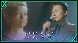 로맨티스트 음치 박성웅♥ 이엘 만을 위한 단독 팬미팅!