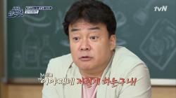 백쌤이 감탄한 급슐랭 3스타의 비장의 메뉴 'OO OOO'