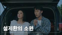 입대 임박ㅜㅜ 이다희♥이재욱 커플의 소원은?