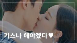 """""""다치지 마, 내 배우"""" 이다희x이재욱의 작별키스~♥"""