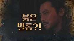 """아스달의 분열을 막을 타곤의 계획은 """"붉은 발톱""""?!"""