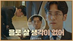"""올~~ 뽀시래기 박수교의 한 방 """"나.. 떨고 있니?"""" (feat. 새로운 청와대)"""