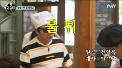 안재현 셰프 신메뉴 불튀!! 매운 떡볶이와 튀김의 만남♥ 그 맛은?!