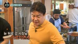 강식당 최대 조력자 갓종원 쌤♡ 미방영분 살짜쿵 공개!!