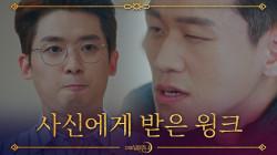 김선비 위로 방문한 사신에게 윙크 받은 산체스(왜 웃질 못하니)