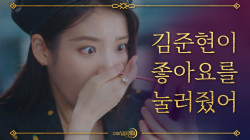 (입틀막)김준현 좋아요 받은 성덕 이지은! 김준현 입덕 계기는 여진구ㅋㅋ