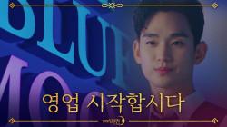 [에필로그]달의 객잔의 새 주인 김수현 등장! #호텔블루문_영업시작