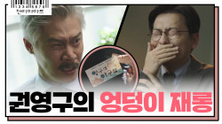 엉덩이 재롱으로 이동휘에게 빅재미 준 박호산 수치플ㅠㅠ(내 얘기 1도 안 들은거 실화야?)