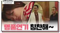 케찹으로 보스 KO시킨 천리마마트 공식 브레인 김규리! 명품연기 칭찬해~