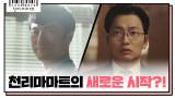 """[최종화 엔딩] """"매장 하나로 모두 이긴다"""" 프랜차이즈 따위, 본새 나는 김병철의 자신감"""