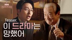 ★부릉부릉 천리마마트★TEASER 대공개! 문석구의 본격 스파이액션 커밍순♨