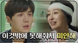 ※롬곡버튼※ '지석아' 김선호가 오랫동안 기다려온 순간, 비로소 아들을 알아본 엄마의 미안함