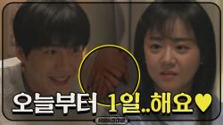 '오늘부터 1일.. 해요!' 문근영♥김선호, 커튼 사이로 굿나잇 손깍지 >_<