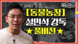 ★[동물농장] 설민석 강독 풀버전★역사적 사건을 빗댄 통렬한 정치 우화! ′권력′의 속성은?!
