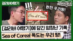 [걸리버 여행기 선공개] 소설 속에 독도는 우리 땅이란 증거가?! 설민석이 발견한 엄청난 기록