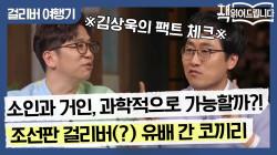 ※김상욱의 팩트 체크※ 소인과 거인, 과학적으로 가능할까?! 조선판 걸리버(?) 유배 간 코끼리