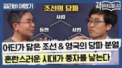 동인 vs 서인! 조선의 당파 분열과 영국의 왕당파 vs 의회파! 혼란스러운 시대가 풍자를 낳는다