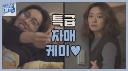 근심 걱정 가득인 이혜리를 웃게 하는 정수영의 '싸랑해♥?(손하트)' #역시_우런니