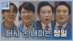 대기업에 농락당한 하청업체 사장님들 받아주는 김상경X이혜리(당신들....날개 없는 Angel...)