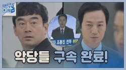 김형묵의 내부고발로 TM전자 악당들 구속 완료!