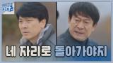 '네 자리로 돌아가야지' 김상경을 설득하는 김응수