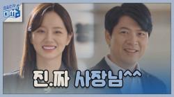 [최종화 엔딩] 돌아온 김상경을 맞이하는 진.짜 달라진 이혜리 사장님^^