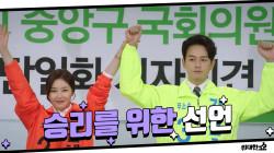 임주환x박하나, 보수 진영의 승리를 위한 단일화 선언!!
