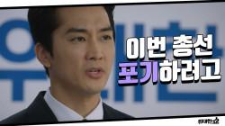 """[최종화 예고] """"이번 총선 포기 하려고"""" 노정의를 위해 총선 후보 사퇴를 결심한 송승헌!"""