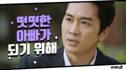 노정의를 지키고 떳떳한 아빠가 되기 위한 송승헌의 간곡한 부탁