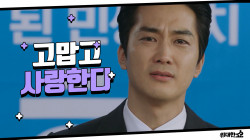 """[눈물바다] 사남매에게 보내는 송승헌의 갬동 영상 편지ㅠㅠㅠ """"고맙고 사랑한다"""""""