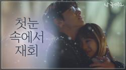 """기다림 끝! 첫눈 속에서 재회한 원진아♥지창욱 """"너무 보고 싶었어"""""""