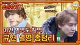★신서유기7 모아보기★ 어떤 별명도 찰떡! 별명 부자 규현