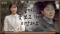 [최종화 예고]서현진 두고 진학부 떠난 라미란?!
