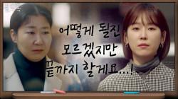 [최종화 예고]서현진, 라미란 없는 진학부에서 고군분투!