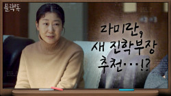 라미란의 든든한 지원군 정해균 (ft.나이스 보태기 김홍파)