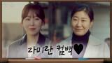 끝까지 버틴 서현진 앞 나타난 라미란☆ #서프라이즈