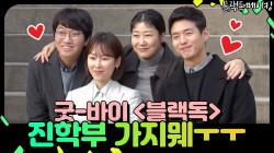 [최종화 메이킹]서현진x라미란, 잔망 라스트팡★ ft.대치고 종영소감 도착♪