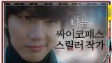 [최종화 엔딩] 프로급 현장 분석 윤시윤 '난 싸이코패스 스릴러 작가니까!'