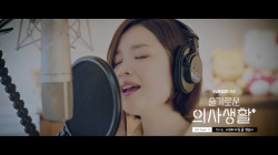 [OST part 11] 전미도 - 사랑하게 될 줄 알았어 #슬기로운의사생활
