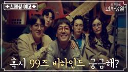 [스페셜 예고] 99즈 NG & 입금 전 모습 대공개★