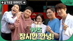 [메이킹] 매 순간이 소중했던 99즈와의 3개월♡ 99즈 잠시만 안녕!