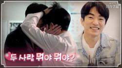 (메롱) 김준완 교수를 도발하는 정문성?! 시즌 2에서도 흉부케미 못 잃어