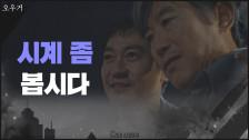 '시계 좀 봅시다' 수상 쩍은 김원해를 추궁하는 박용우
