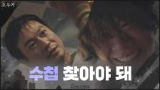 ′수첩 찾아야 돼′ 염혜란에게 기습 공격 당하는 박용우