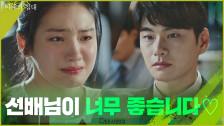 '선배님이 너무 좋습니다♡' 박주현의 기습 고백! 이 덕질 계속 해도 되나요?