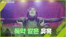 독약 같은 유혹, 최승윤의 현란한 섹시 댄스♨?