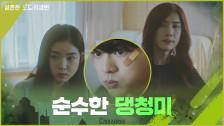 최승윤 스윗 홈에 입성한 김우석, 순수한 댕청미 뿜뿜↖?