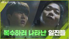 집 나온 김우석 앞에 복수하러 나타난 일진들